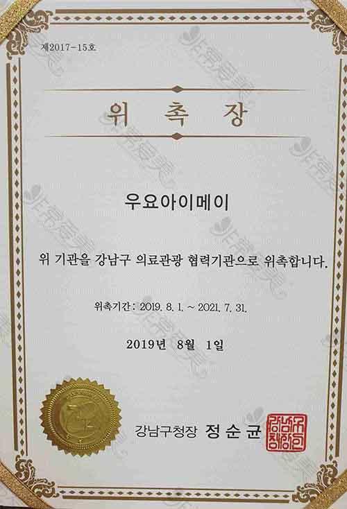 首爾江南區醫療觀光協力單位證書