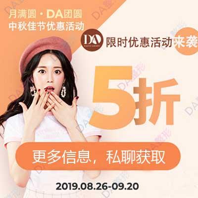 韩国DA医院2019年中秋佳节优惠活动
