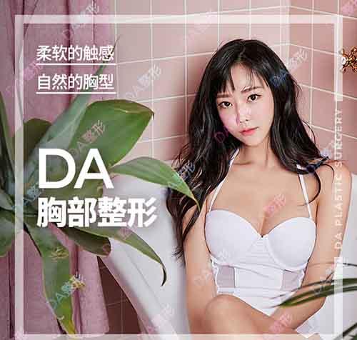 韩国DA整形外科胸部整形