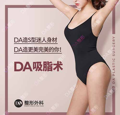 韩国DA整形外科吸脂手术