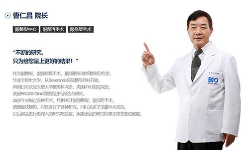 韩国BIO整形医院曹仁昌院长照片