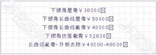 国内下颌角整形参考价格