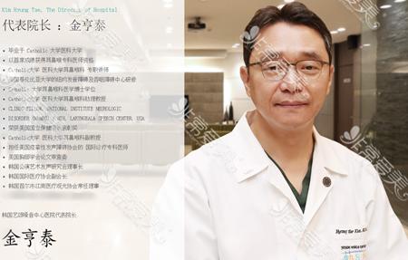 韩国艺颂医院金亨泰院长照片