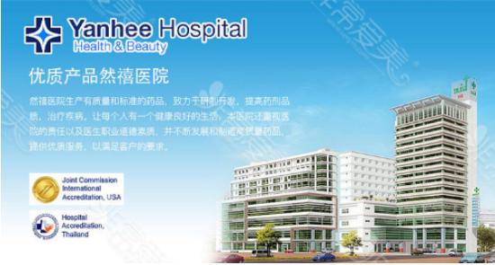 泰国然禧医院外观图