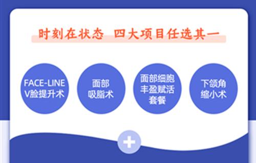 韓國菲斯萊茵面部輪廓手術優惠圖