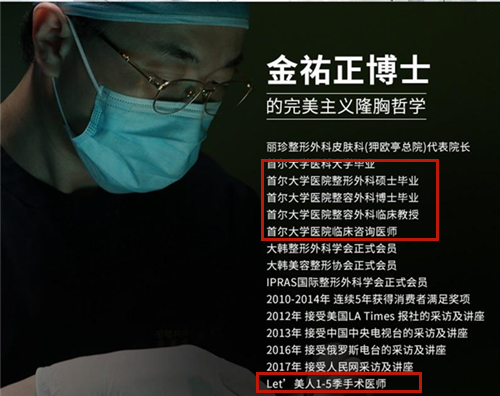 韩国好的隆胸医生简介图