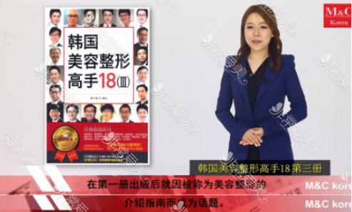 韓國美容整形高手18人相關報道