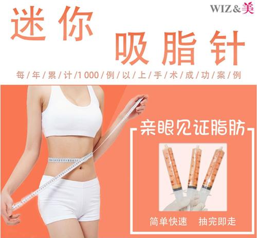 韓國WIZ&美整形外科迷你吸脂優勢