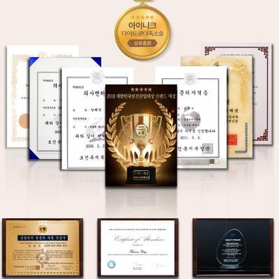韩国爱丽克整形外科梁海元院长获奖证书
