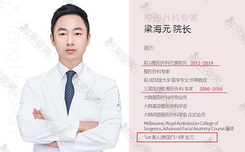 韩国爱丽克医院梁海元医生
