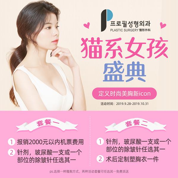 韓國普羅菲耳Profile整形醫院貓系少女胸活動圖