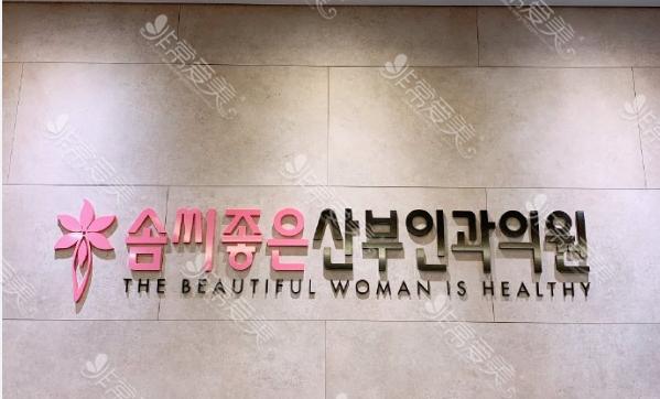 韓國好手藝私密整形醫院
