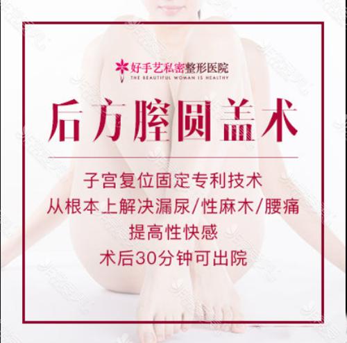 韓國好手藝私密整形醫院后方膣圓蓋術