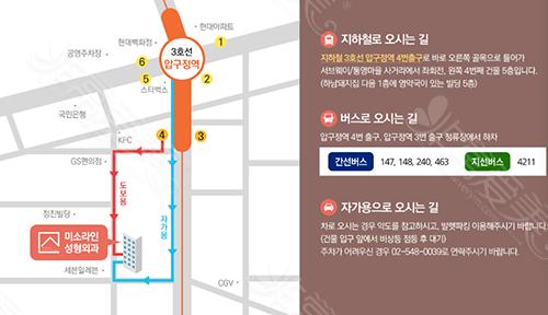 韓國Misoline整形外科地址導航