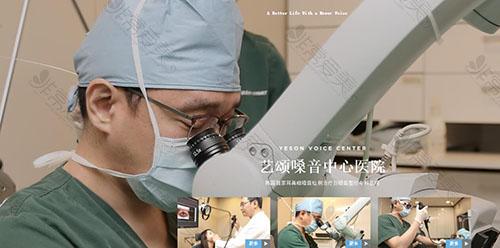韓國藝頌嗓音整形外科
