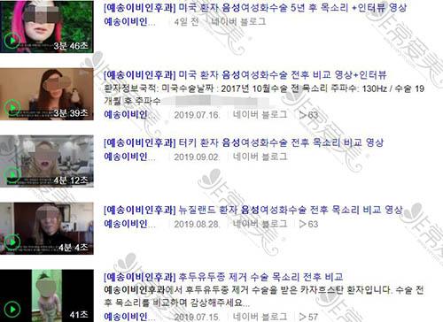 韓國藝頌嗓音整形外科整形視頻反饋