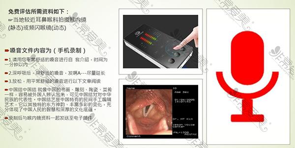 韓國藝頌醫院嗓音檢測資料