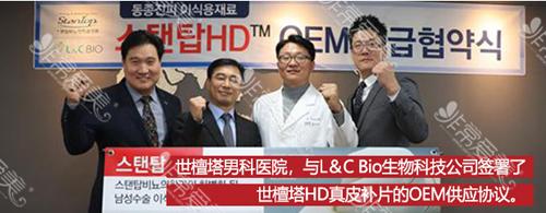 世檀塔医院与LG公司合作图