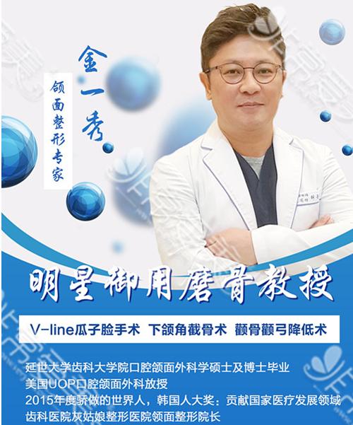韩国医生金一秀简介