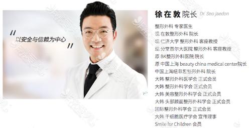 韩国医生徐在敦简介