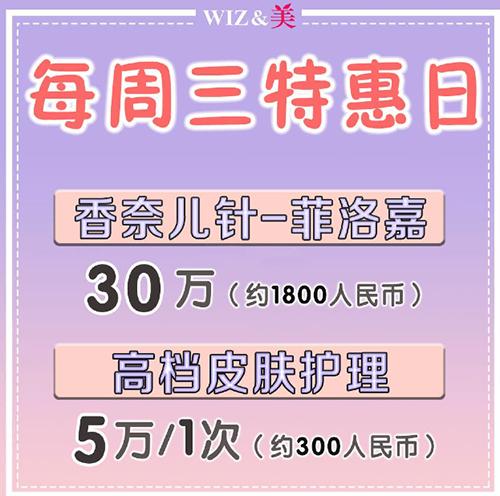 韩国wiz美整形外科优惠详情
