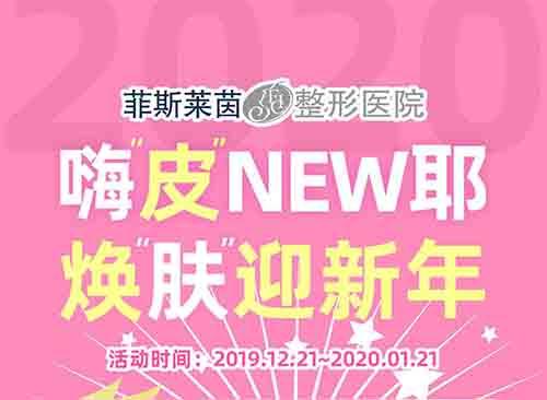 韩国菲斯莱茵整形外科新年优惠活动