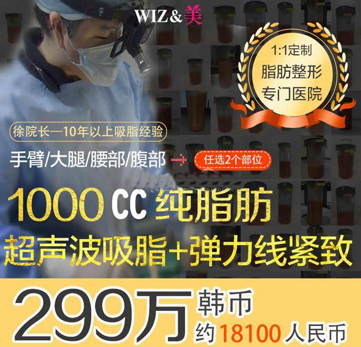 韩国WIZ&美医院吸脂优惠