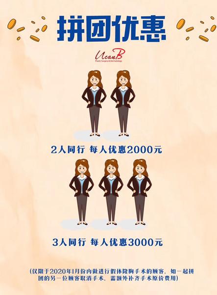 韩国Ucanb整形外科隆胸优惠多少?