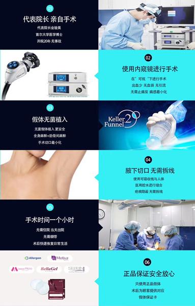 韩国Ucanb整形外科整形安全吗