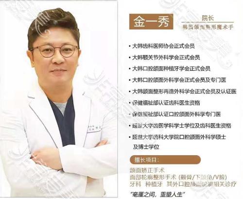 韓國金一秀醫生簡介