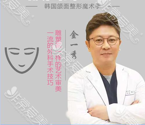 韓國金一秀醫生