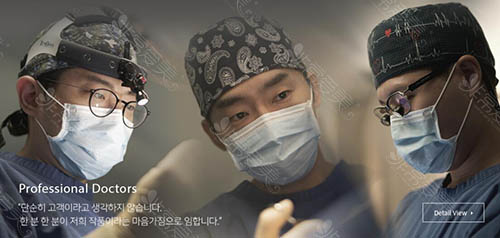 韩国1MM整形外科医师团队