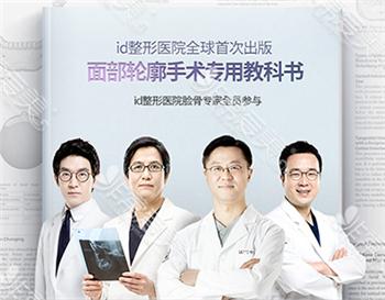 韩国ID整形医院出版面部轮廓手术专用教科书
