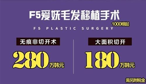韩国爱妩整形外科毛发移植手术一般多少钱