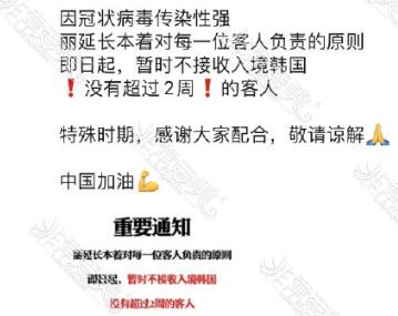 韩国新型冠状病毒整形医院通知