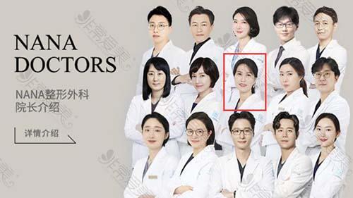 韩国娜娜整形外科医师团队照片