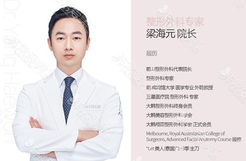 韩国医生梁海元