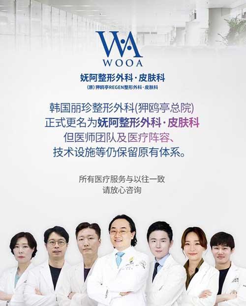韩国妩阿整形外科医生团队照片