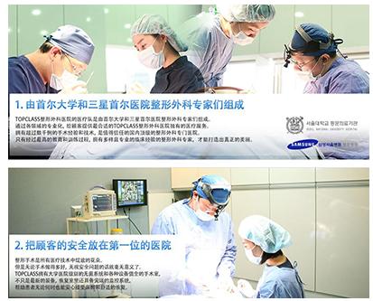 韩国TopClass整形外科医院面部提升手术怎么样