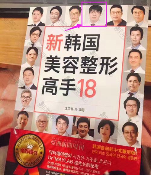 韩国整容18大高手都有哪些医生
