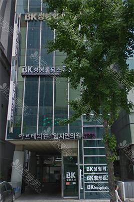 韩国BK整容外科大楼外部