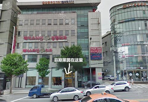 韩国菲斯莱茵整形医院外部图