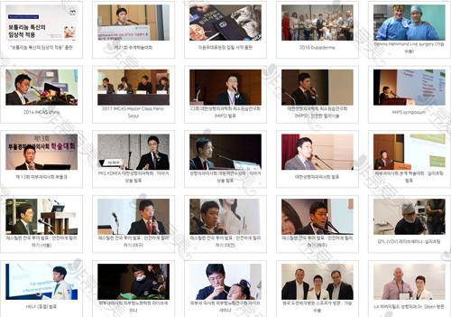 李勇雨院长参加各类学术活动照片