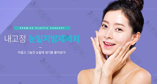 韩国promise整形医院眼底脂肪重置手术