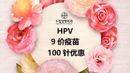 韩国梦想整形外科医院HPV优惠活动