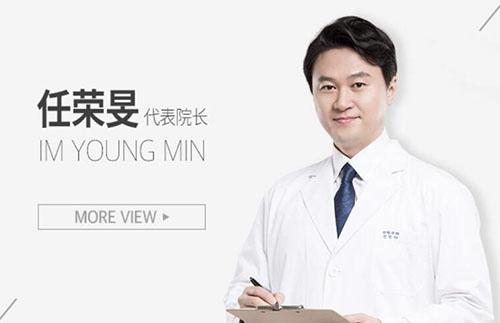 韩国VG百利酷整形外科任荣�F院?长