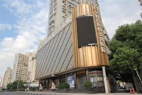 上海美联臣整形医院外观
