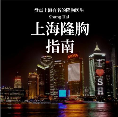 上海隆胸指南
