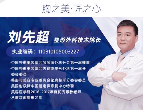 上海仁爱整形医院刘先超简介