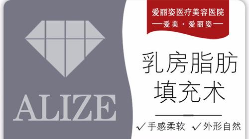 上海爱丽资整形医院隆胸介绍